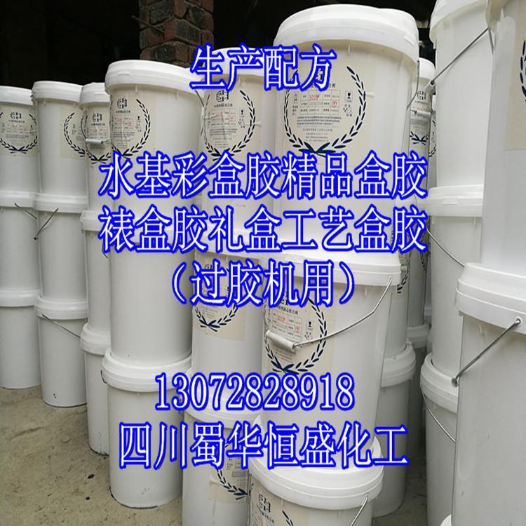 純水性精品包裝盒膠配方工藝盒膠禮盒膠生產技術 2