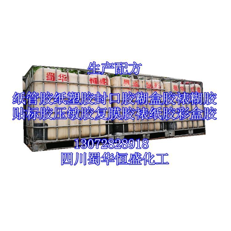 多项纸塑包装胶粘剂配方技术转让 3