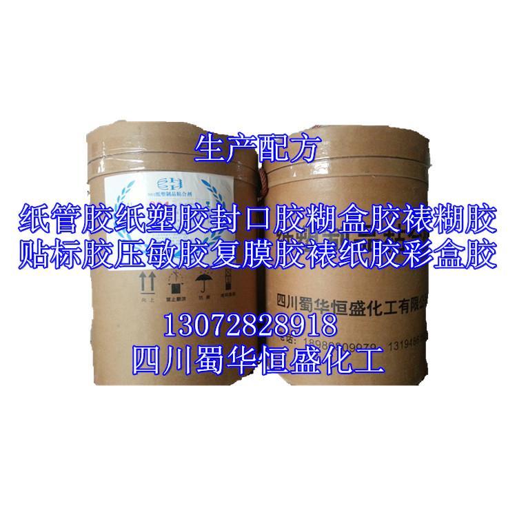多项纸塑包装胶粘剂配方技术转让 4