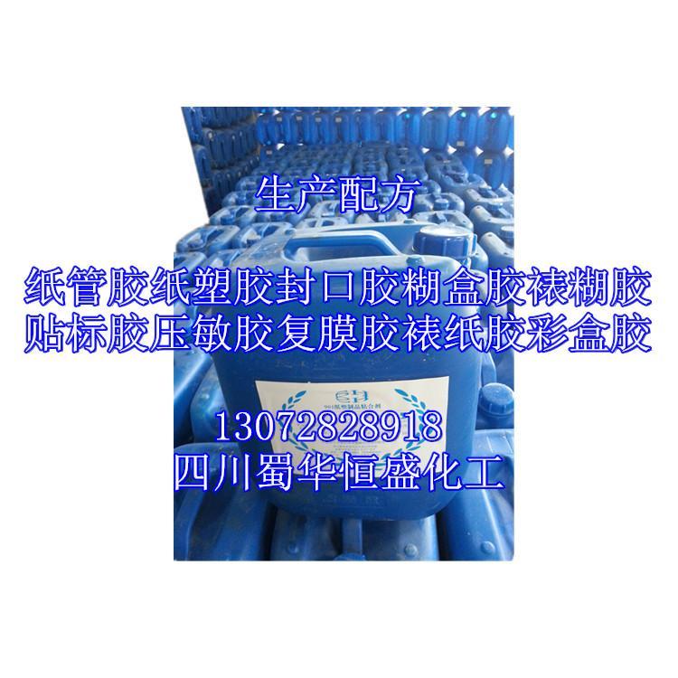 高速纸管胶配方纸筒胶纸角胶技术转让 3