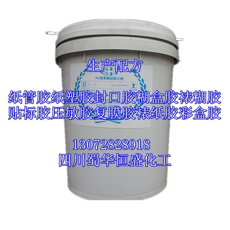 高速纸管胶配方纸筒胶纸角胶技术转让 4