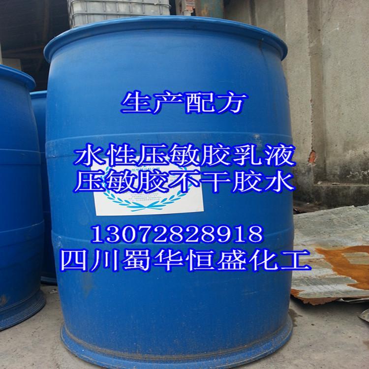 水性壓敏膠乳液不干膠水膠帶膠水生產技術 3