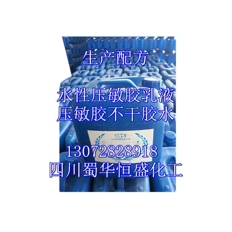 水性压敏胶乳液不干胶水胶带胶水生产技术 4