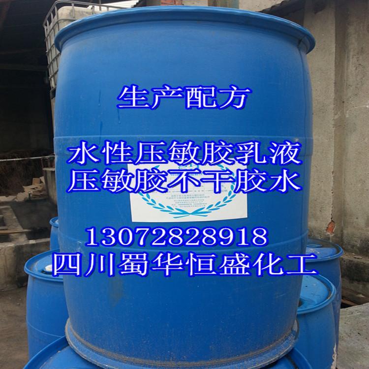 水性压敏胶乳液不干胶水胶带胶水生产技术