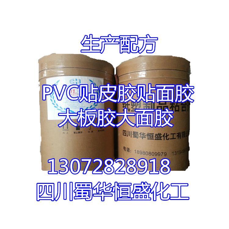 常溫PVC復合膠貼皮膠大板膠大麵膠配方轉讓 4