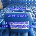 水性復膜膠覆膜膠生產可行性分析報告 3