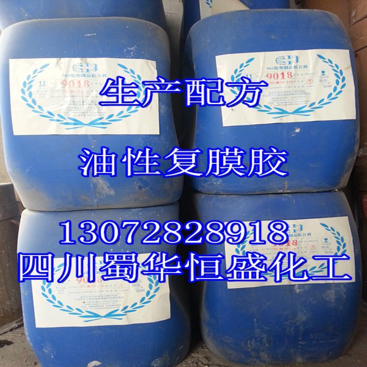 油性復膜膠覆膜膠生產可行性分析報告 1