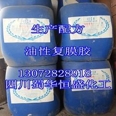 油性復膜膠覆膜膠生產可行性分析報告