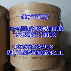 常溫PVC復合膠大板膠大麵膠生產可行性分析報告