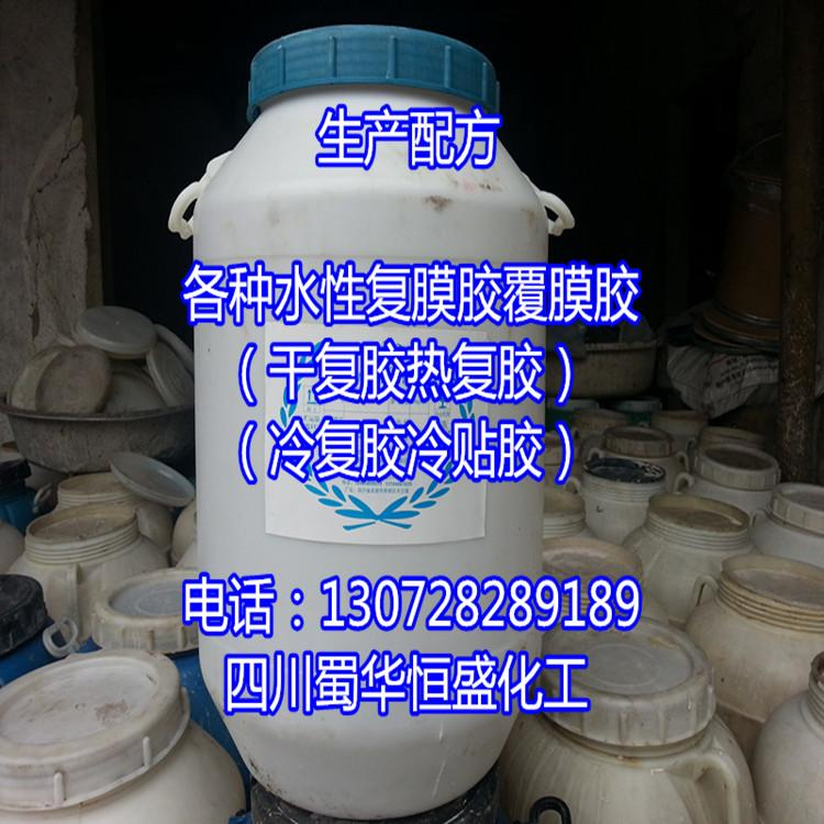 各種水性復膜膠配方冷復膠熱復膠覆膜膠技術轉讓 1