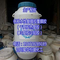 各种水性复膜胶配方冷复胶热复胶覆膜胶技术转让