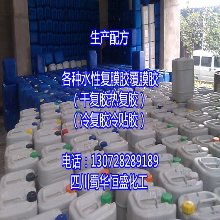 各種水性復膜膠配方冷復膠熱復膠覆膜膠技術轉讓 4