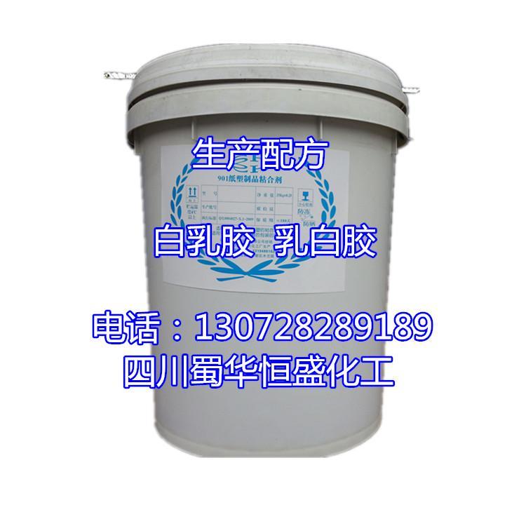 乳白膠白膠白乳膠生產可行性分析報告 1