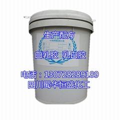 乳白膠白膠白乳膠生產可行性分析報告