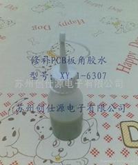PCB补板角胶水