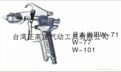 日本原装岩田喷枪