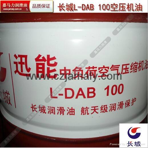 長城中負荷空壓機油L-DAB100 2