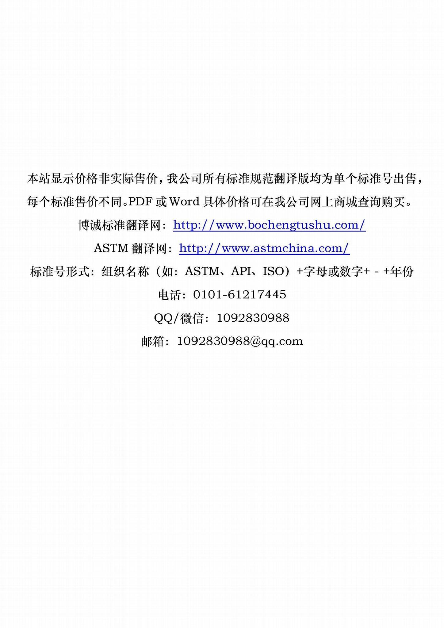 ASTM标准中文版A系列中文版 1
