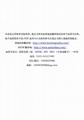 ASTM标准中文版 B系列中文版 5