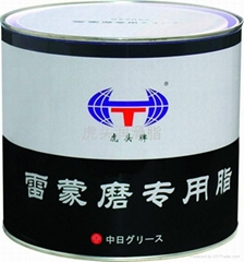 雷蒙磨專用潤滑脂