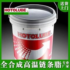 全合成高温链条脂