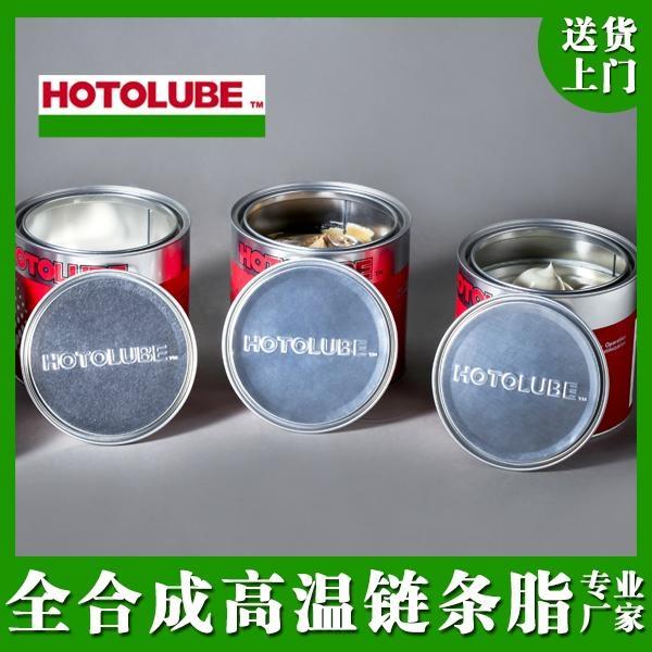 全合成高溫鏈條脂 2