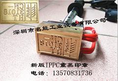 IPPC木托盤燻蒸烙印機