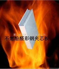 潔淨車間冷庫廠房專用防火A級酚醛彩鋼夾芯板
