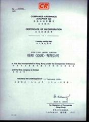 公司在香港合法注册文件