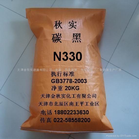 碳黑N330 1