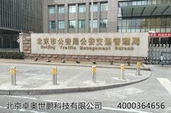 北京市二环路固定路桩项目
