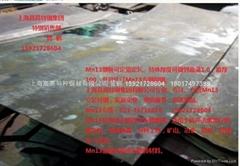 ZGMN13Cr2高锰钢铸件