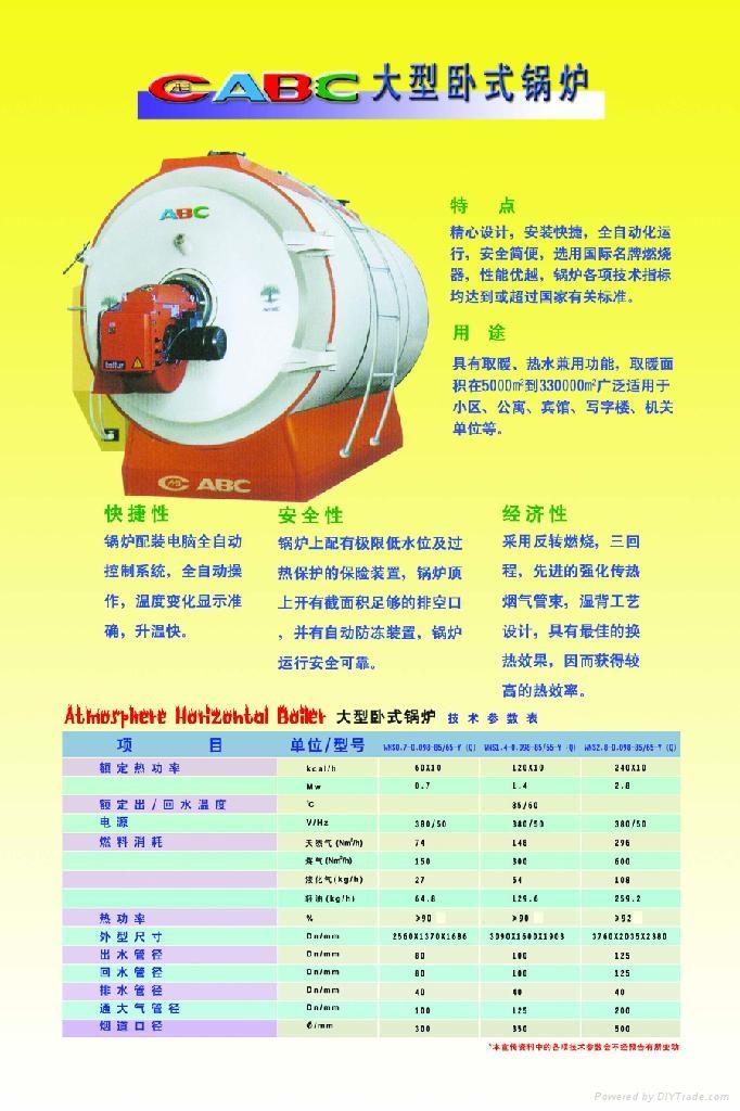 韩国ABC立式热水锅炉 2