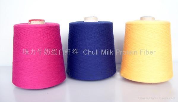 珠力牛奶蛋白纤维纱线 4