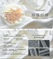 功能性海貝珍珠纖維 2