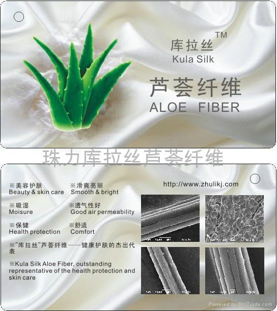 庫拉絲蘆薈纖維 2