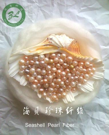 海贝珍珠纤维 1