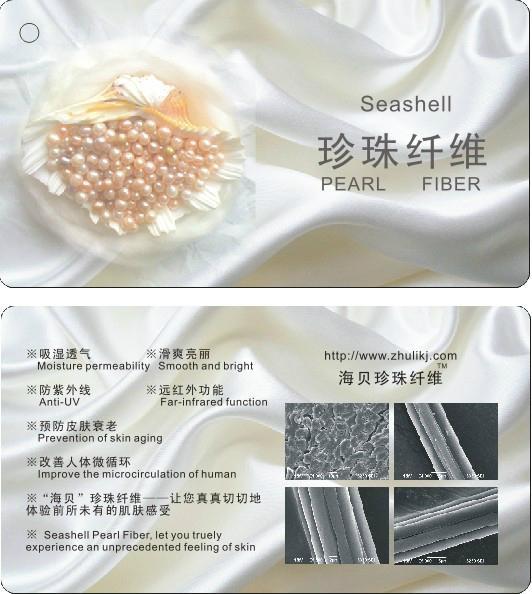 海贝珍珠纤维 2