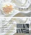海貝珍珠纖維 2