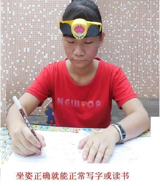 视力保护器 5