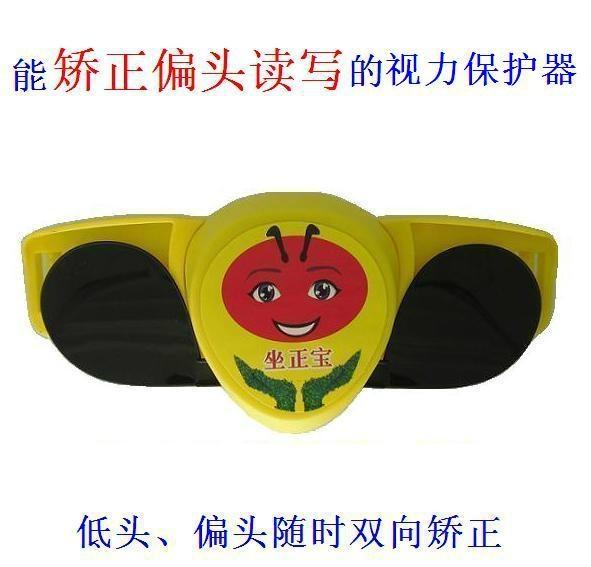 视力保护器 1