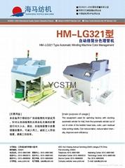 HM-LG321型自動絡筒分色理管機