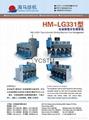 HM-LG331型自动络筒分色理管机 1