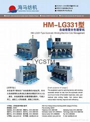 HM-LG331型自動絡筒分色理管機