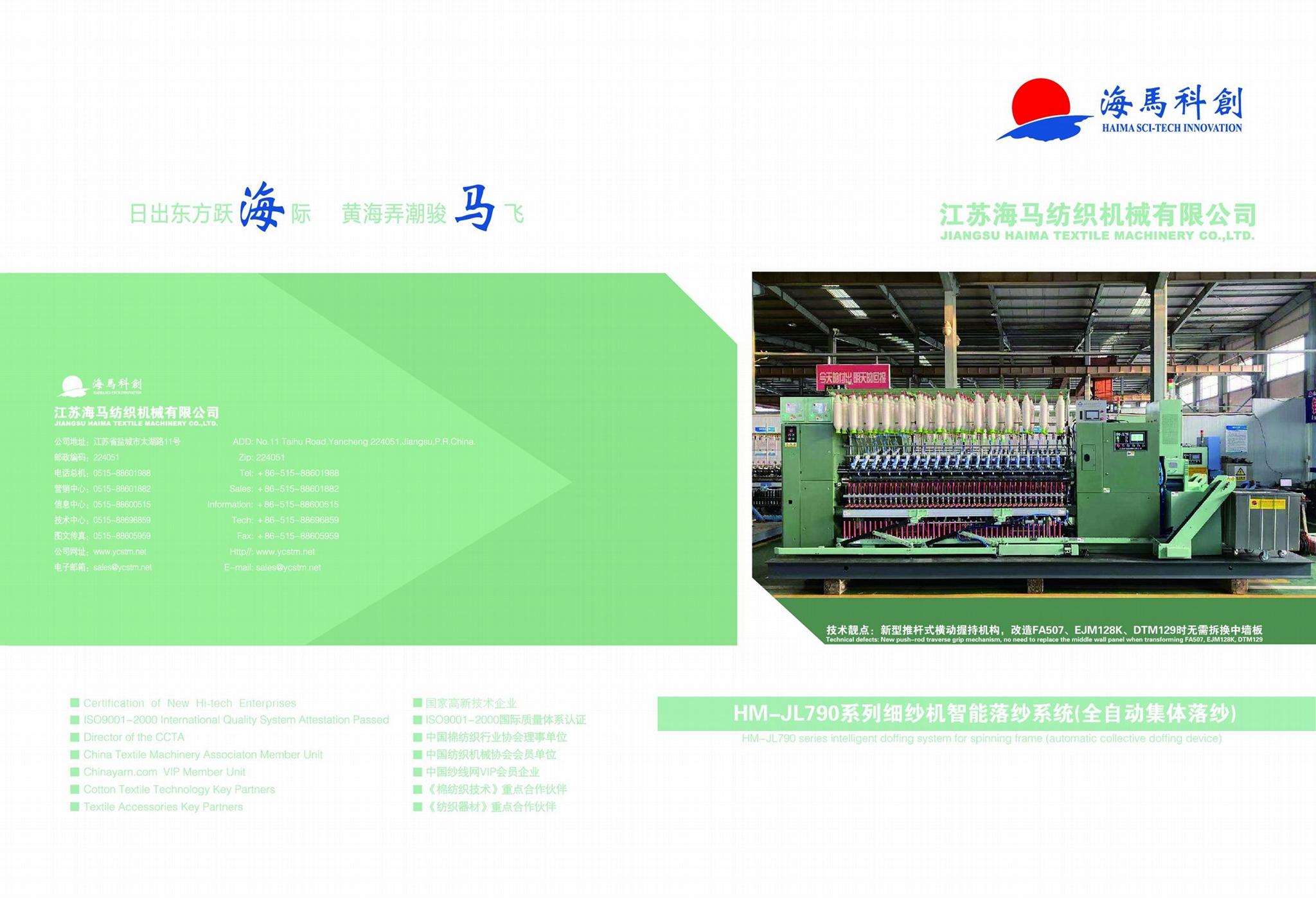 HM-JL790系列细纱机智能落纱系统 1