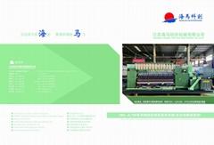 HM-JL790系列細紗機智能落紗系統
