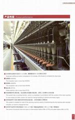 HM-JL770系列細紗機智能落紗系統