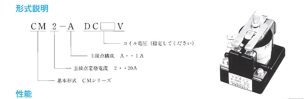 供应KYORITSU共立直流电磁接触器(CM2-A) 6