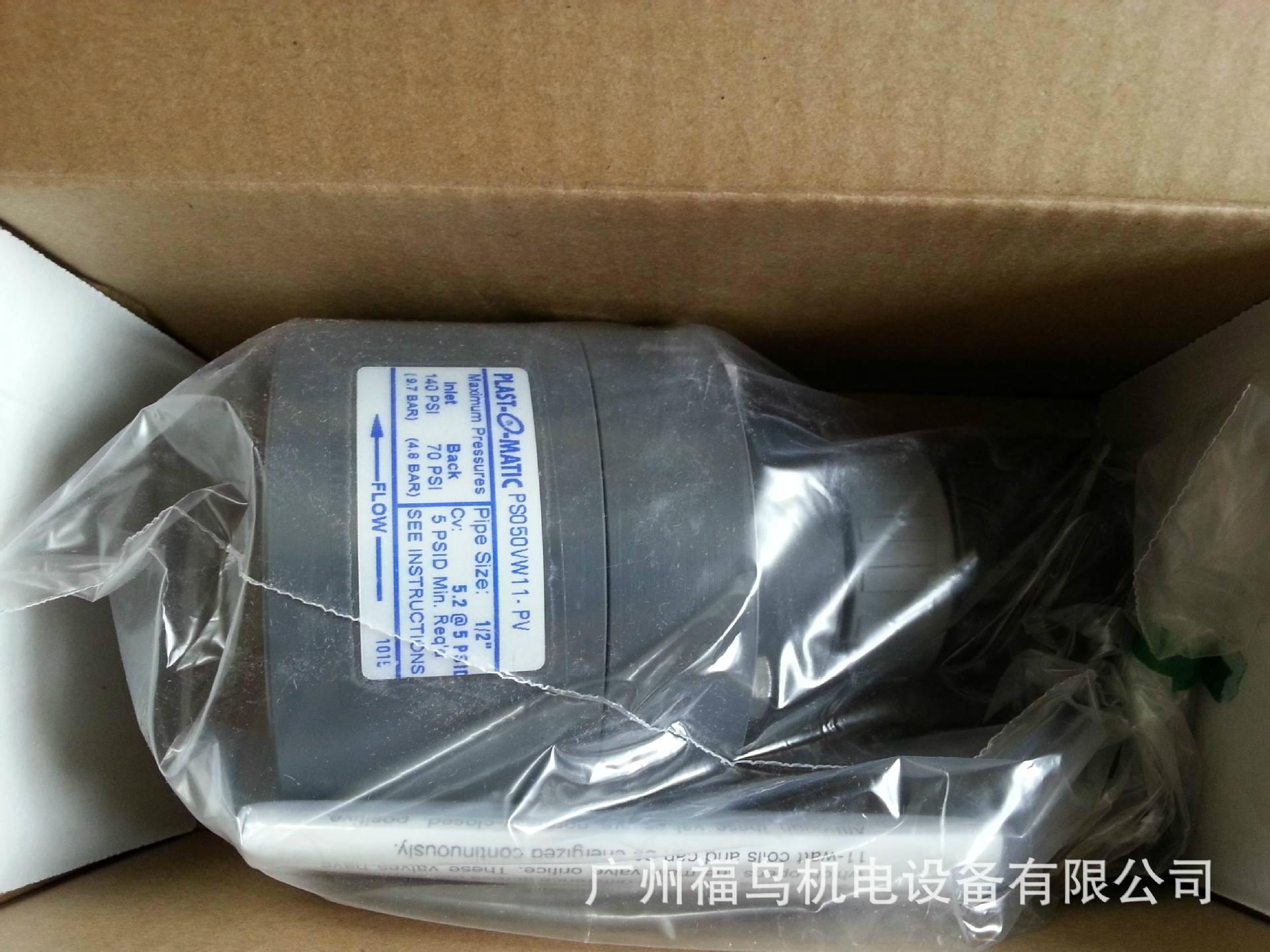 PLAST-O-MATIC電磁閥, 型號: PS050VW11-PV