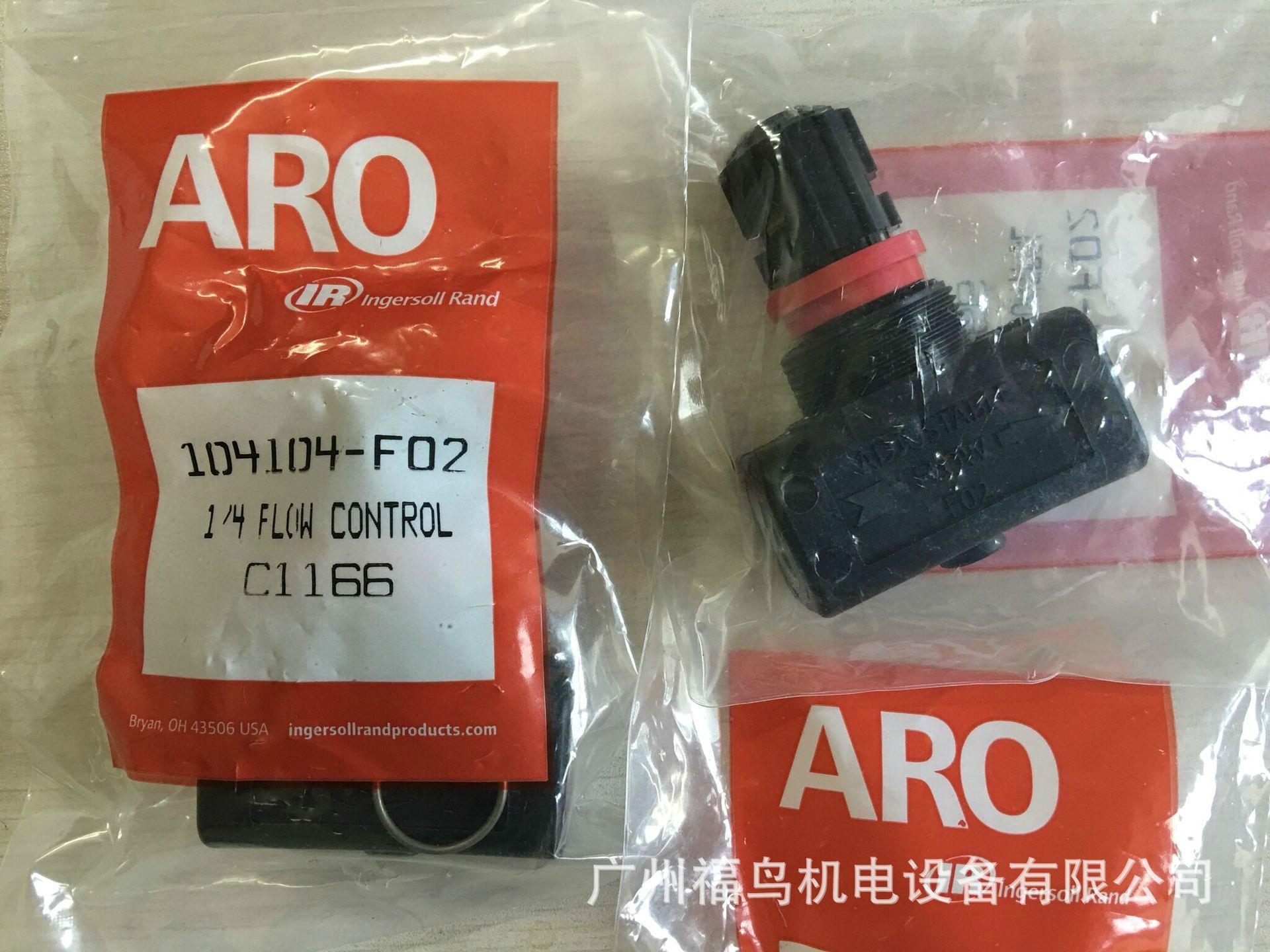 ARO 流量控制閥, 型號: 104104-F02
